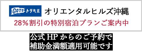 Gotoオリエンタルヒルズ沖縄28%割引の特別宿泊プランご案内中 公式HPからのご予約で補助金満額適用可能です